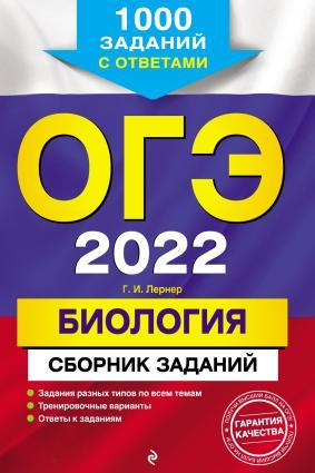 ОГЭ-2022. Биология. Сборник заданий. 1000 заданий с ответами photo №1
