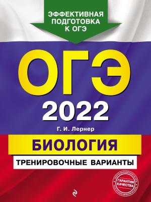 ОГЭ-2022. Биология. Тренировочные варианты photo №1