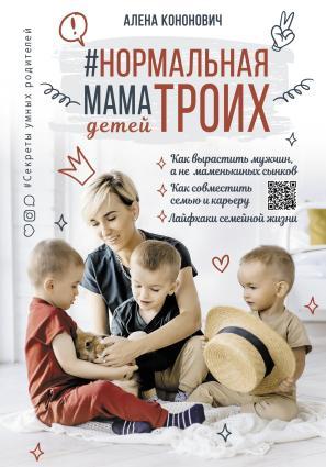Нормальная мама троих детей photo №1