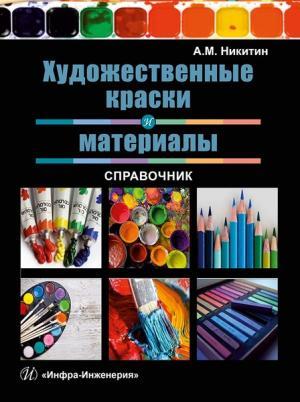 Художественные краски и материалы. Справочник photo №1