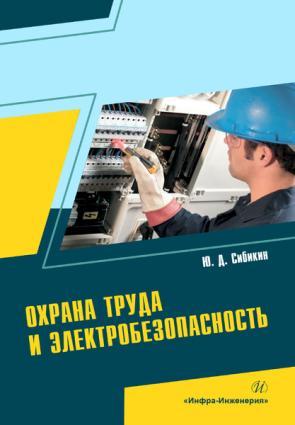 Охрана труда и электробезопасность photo №1