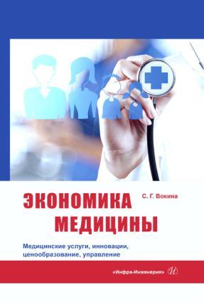 Экономика медицины. Медицинские услуги, инновации, ценообразование, управление photo №1