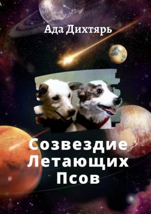 Созвездие ЛетающихПсов photo №1