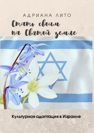 СТАТЬ СВОИМ НАСВЯТОЙ ЗЕМЛЕ. Культурная адаптация в Израиле photo №1