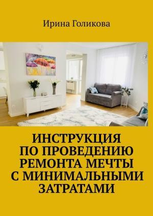 Инструкция попроведению ремонта мечты сминимальными затратами photo №1