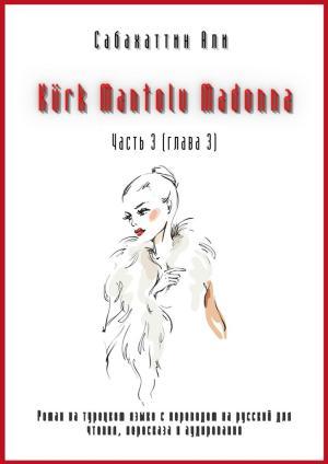 Kürk Mantolu Madonna. Часть 3(глава3). Роман на турецком языке с переводом на русский для чтения, пересказа и аудирования photo №1