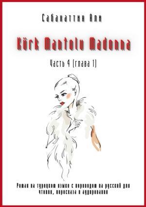 Kürk Mantolu Madonna. Часть 4(глава1). Роман на турецком языке с переводом на русский для чтения, пересказа и аудирования photo №1