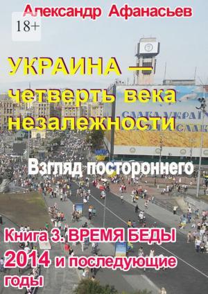 Украина– четверть века незалежности. Книга 3. Время беды. 2014 и последующие годы photo №1