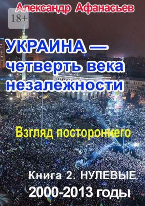 Украина– четверть века незалежности. Взгляд постороннего. Книга2. Нулевые: 2000–2013 годы photo №1