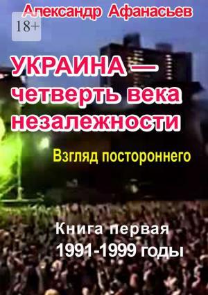 Украина– четверть века незалежности. Книгапервая. 1991-1999 годы photo №1