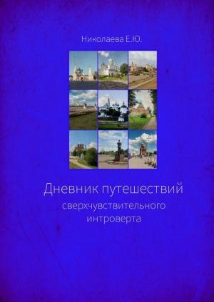 Дневник путешествий сверхчувствительного интроверта photo №1
