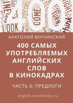 400самых употребляемых английских слов вкинокадрах. Часть 6: предлоги photo №1