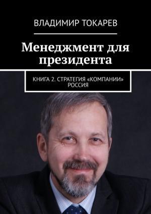 Менеджмент для президента. Книга 2. Стратегия «компании» Россия photo №1