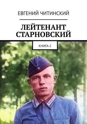 ЛЕЙТЕНАНТ СТАРНОВСКИЙ. КНИГА-2 photo №1