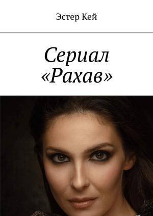 Сериал «Рахав» photo №1