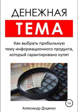 Денежная тема. Как выбрать прибыльную тему информационного продукта, который гарантировано купят (пошаговый чек-лист с подробными пояснениями) photo №1