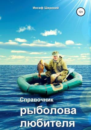 Справочник рыболова-любителя photo №1