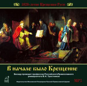 1020-летие Крещения Руси. В начале было Крещение photo №1