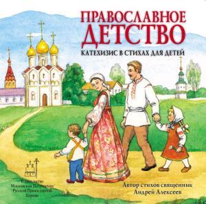 Православное детство. Катехизис в стихах для детей Foto №1