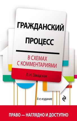 Гражданский процесс в схемах с комментариями Foto №1
