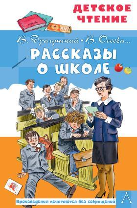 Рассказы о школе photo №1
