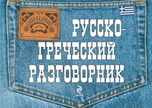 Русско-греческий разговорник Foto №1