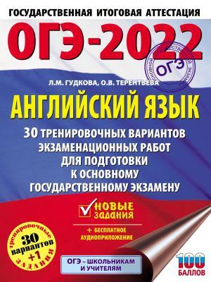 ОГЭ-2022. Английский язык. 30 тренировочных вариантов экзаменационных работ для подготовки к основному государственному экзамену Foto №1