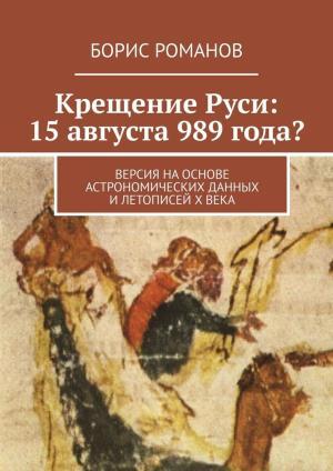 Крещение Руси: 15августа 989года? Версия наоснове астрономических данных илетописей Хвека Foto №1