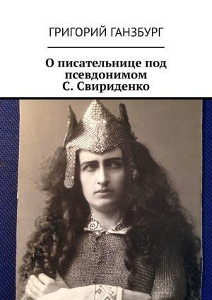 Описательнице под псевдонимом С. Свириденко Foto №1