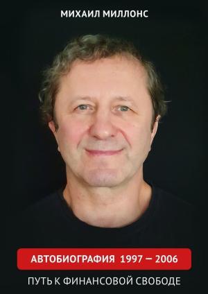 Автобиография 1997–2006. Путь к финансовой свободе Foto №1