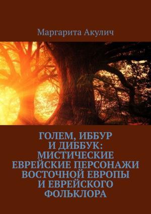 Голем, Иббур иДиббук: мистические еврейские персонажи Восточной Европы иеврейского фольклора Foto №1