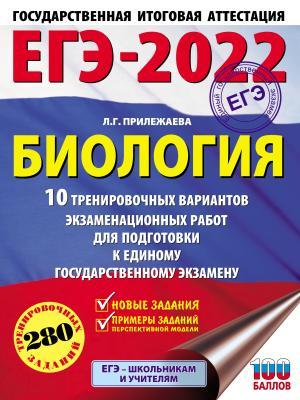 ЕГЭ-2022. Биология. 10 тренировочных вариантов экзаменационных работ для подготовки к единому государственному экзамену Foto №1