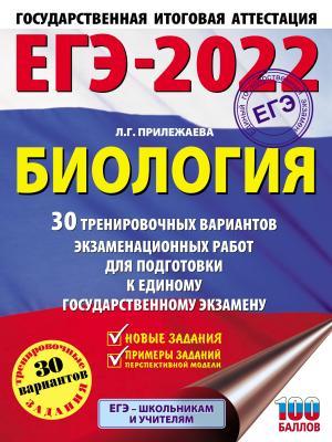 ЕГЭ-2022. Биология. 30 тренировочных вариантов экзаменационных работ для подготовки к единому государственному экзамену Foto №1