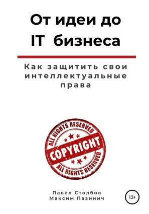 От идеи до IT бизнеса. Как защитить свои интеллектуальные права photo №1