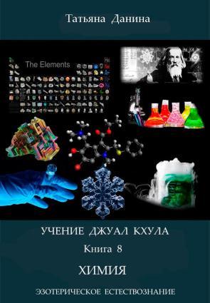 Химия photo №1