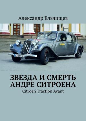 Звезда исмерть Андре Ситроена. Citroen Traction Avant Foto №1