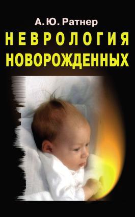 Неврология новорожденных photo №1