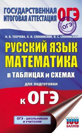 ОГЭ. Русский язык. Математика. В таблицах и схемах для подготовки к ОГЭ Foto №1