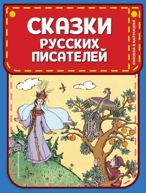 Сказки русских писателей photo №1