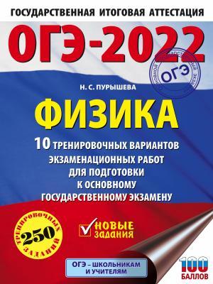 ОГЭ-2022. Физика. 10 тренировочных вариантов экзаменационных работ для подготовки к основному государственному экзамену Foto №1