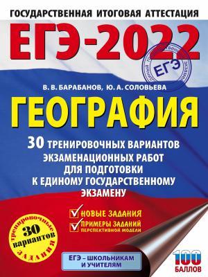 ЕГЭ-2022. География. 30 тренировочных вариантов экзаменационных работ для подготовки к единому государственному экзамену Foto №1