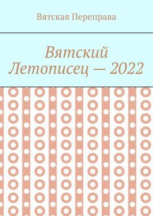 Вятский летописец–2022 photo №1