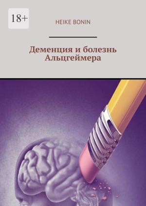 Деменция иболезнь Альцгеймера Foto №1