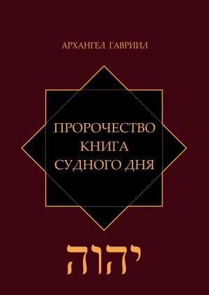 Пророчество. Книга Судного Дня Foto №1