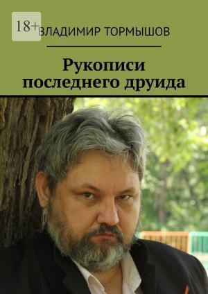 Рукописи последнего друида Foto №1
