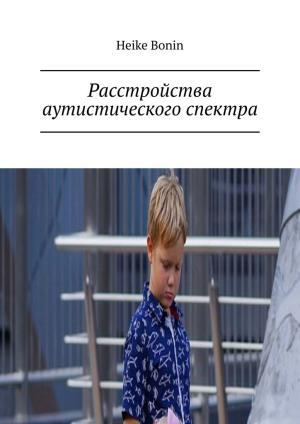 Расстройства аутистического спектра photo №1