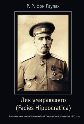 Лик умирающего (Facies Hippocratica). Воспоминания члена Чрезвычайной Следственной Комиссии 1917 года Foto №1