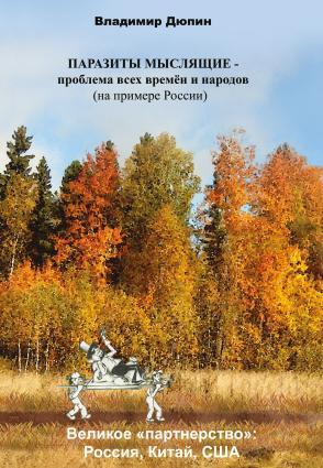 Паразиты мыслящие – проблема всех времён и народов (на примере России photo №1