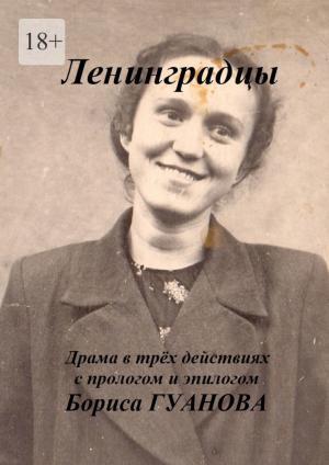 Ленинградцы. Драма в трёх действиях с прологом и эпилогом photo №1