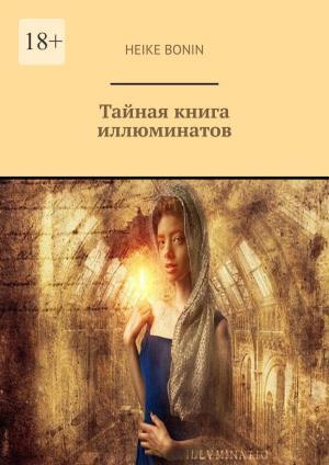 Тайная книга иллюминатов Foto №1